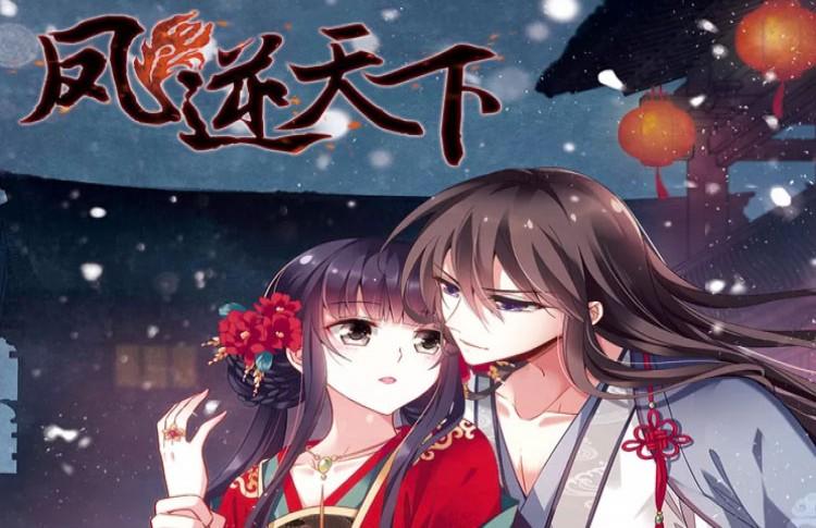 古风穿越漫画《凤逆天下》高清中文无删减版手机在线阅读