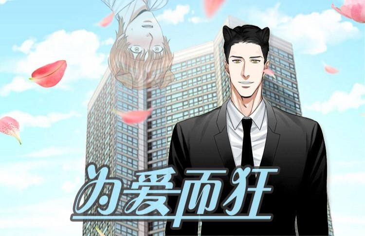 耽美漫画《为爱而狂》(又名:兽人同体)中文无删减版漫画全集