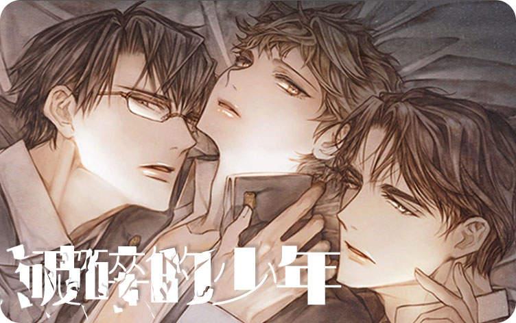 耽美同人漫画《破碎的少年》韩国漫画中文无删减版在线阅读资源