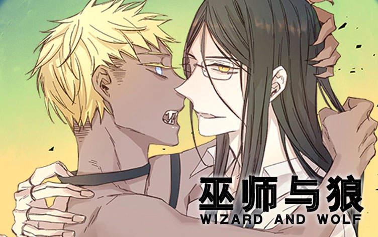 韩漫BL《巫师与狼》漫画全集未删减版在线阅读