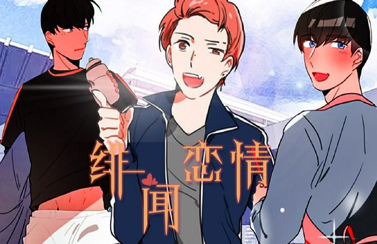 完结韩漫《绯闻恋情》漫画全集共39章在线阅读