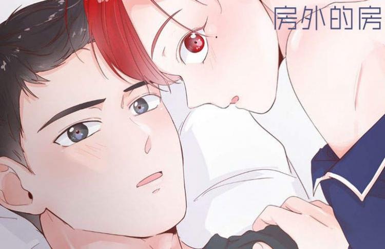 韩国腐漫《房外的房》漫画完整版未删减全集