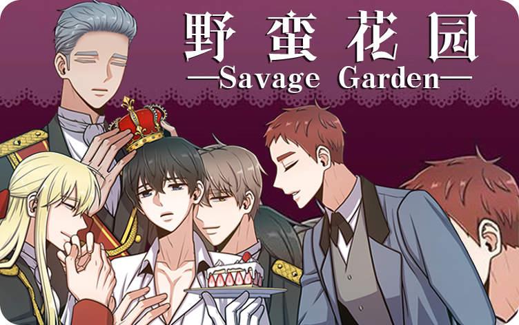 野蛮花园漫画
