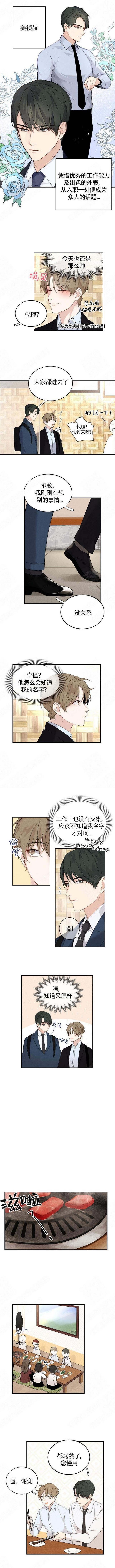 韩国漫画恋上你在线观看