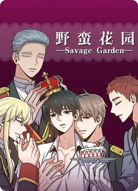 《野蛮花园》漫画更新进度-更新至第28章