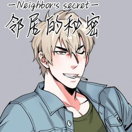 邻居的秘密漫画完结,共20话
