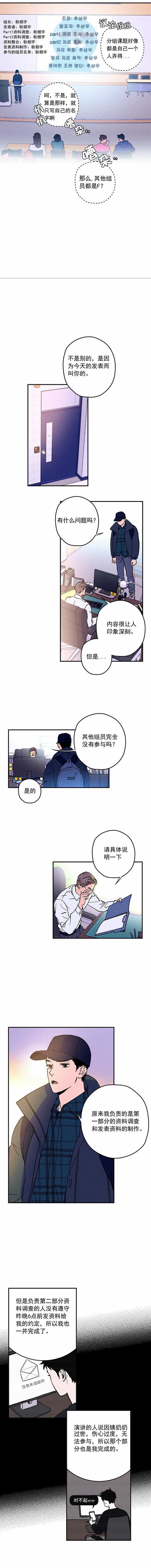 韩国漫画校草是我死对头