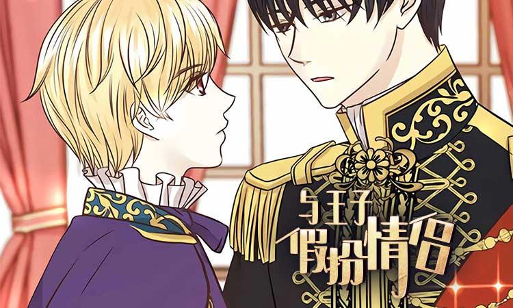 与王子假扮情侣