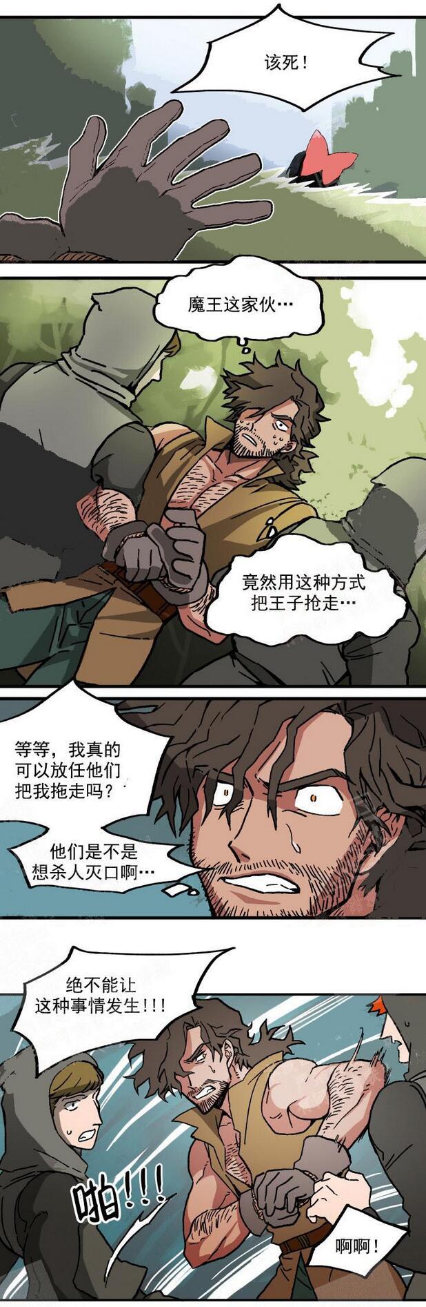 白雪王子漫画全集
