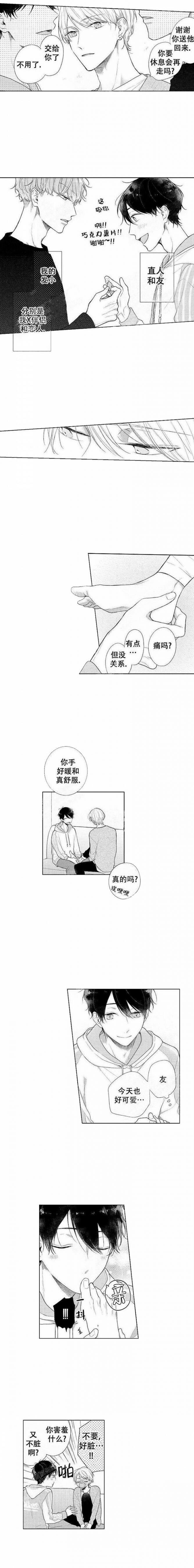 青与黄BL漫画完整版