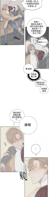 狂犬漫画第2话